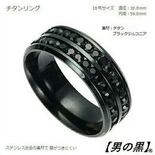 チタン ブラック リング 18号(リング(指輪))