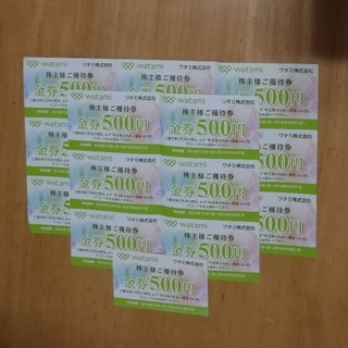 ワタミ(ワタミ)のワタミ株主優待券 8000円(レストラン/食事券)