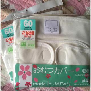西松屋 - 布おむつカバー 60サイズ 4枚