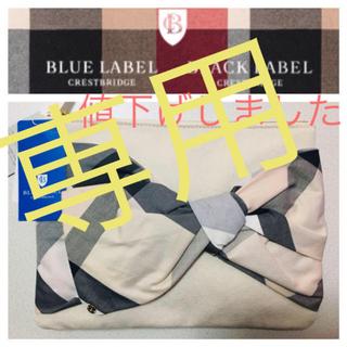 バーバリーブルーレーベル(BURBERRY BLUE LABEL)の新品未使用 タグ付きBLUE LABEL CRESTBRIDGEクラッチバッグ(クラッチバッグ)