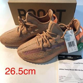 アディダス(adidas)の26.5cm yeezy boost 350 clay(スニーカー)