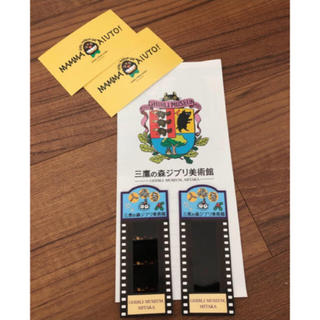 ジブリ - 三鷹の森 ジブリ美術館 限定★フィルム ネガ 入場券 チケット✴︎使用済み