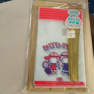 サンリオ(サンリオ)の専用☆パティ&ジミーまとめ売り(ラッピング/包装)