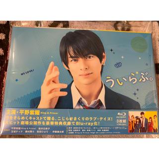ジャニーズ(Johnny's)のういらぶ。 Blu-ray 豪華版 3枚組(日本映画)
