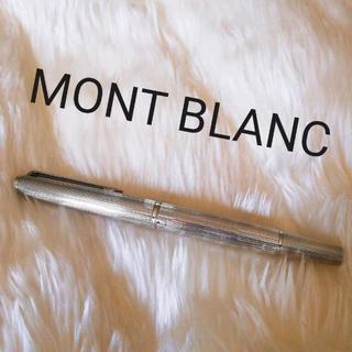 モンブラン(MONTBLANC)のMONT BLANC シルバー ペン先750 ボデイ925 吸引式(ペン/マーカー)