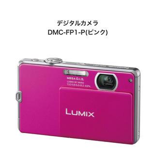 パナソニック(Panasonic)のPanasonic LUMIX DMC-FP1(値下げしました)(コンパクトデジタルカメラ)