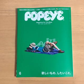 ビームス(BEAMS)の最新号 POPEYE ポパイ 6月号(ファッション)