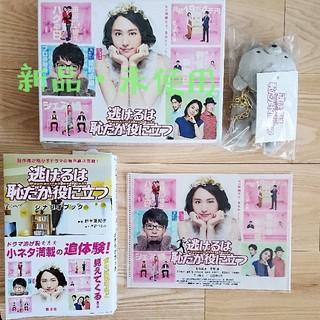 コウダンシャ(講談社)の特価 新品・未使用 逃げるは恥だが役に立つ Blu-ray box(TVドラマ)