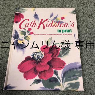 キャスキッドソン(Cath Kidston)のCath Kidston  in print 洋書(その他)