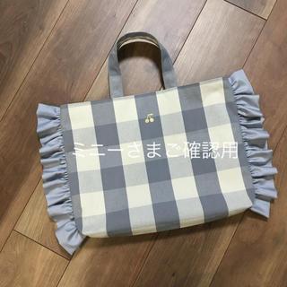 ハンドメイド  ♡ フリルバッグ レッスンバッグ(バッグ/レッスンバッグ)