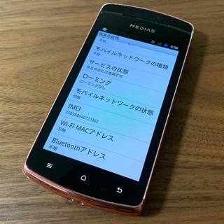 エヌイーシー(NEC)のsoftbank androidスマホ 101N MEDIAS CH(スマートフォン本体)