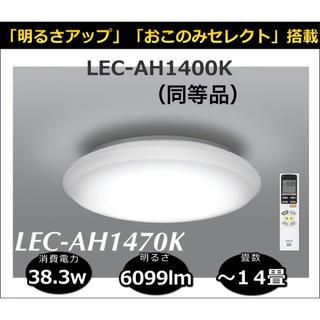 日立 - 日立 LEDシーリングライト~14畳 LEC-AH1470K 新品未開封