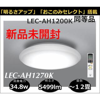 日立 - 日立 LEDシーリングライト~12畳 LEC-AH1270K 新品未開封