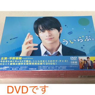 ジャニーズ(Johnny's)のお値下げしました。ういらぶ。DVD 豪華版(日本映画)