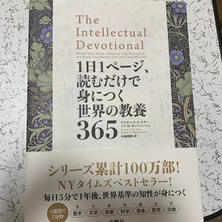 1日1ページ、読むだけで身につく世界の教養365(ノンフィクション/教養)