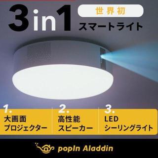 ★値下げ★ popin aladdin ポップイン アラジン プロジェクター(プロジェクター)