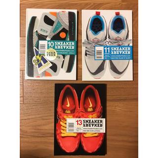 ナイキ(NIKE)の美品 Sneaker Freaker 3冊セット(その他)