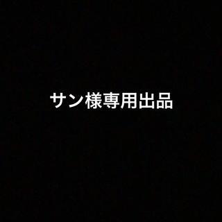 サン様専用出品(その他)