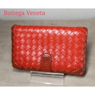 ボッテガヴェネタ(Bottega Veneta)のボッテガ イントレチャート パイソン 折り財布 【鑑定済】(折り財布)
