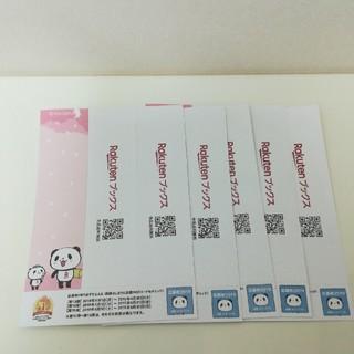 ラクテン(Rakuten)の応募券付き!お買いものパンダしおり 5枚(キャラクターグッズ)