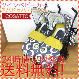 コサット(COSSATO)のコサット ツインベビーカー  Supa Dupa Boggle 送料無料☆(ベビーカー/バギー)