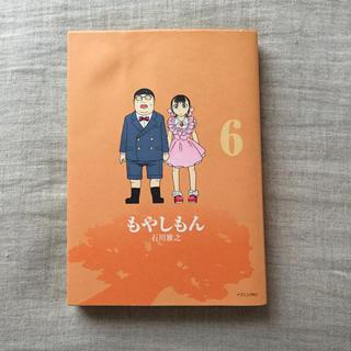 コウダンシャ(講談社)のもやしもん 6(その他)