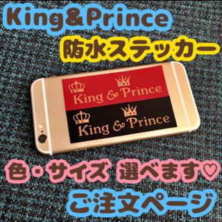 ジャニーズ(Johnny's)のKing&Prince キンプリ 防水ステッカー 平野紫耀 永瀬廉 岸優太(アイドルグッズ)