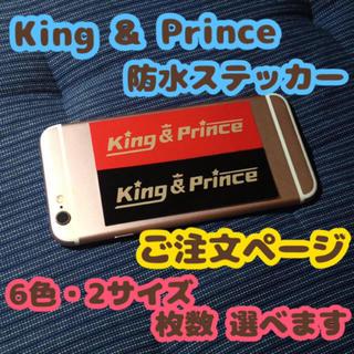ジャニーズ(Johnny's)のキンプリ King&Prince 防水ステッカー 永瀬廉 平野紫耀 岸優太(アイドルグッズ)