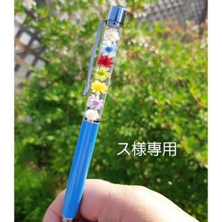 ス様専用 ハーバリウムボールペン(その他)