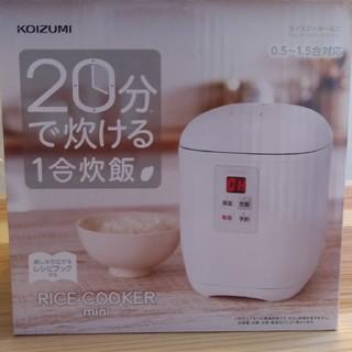 コイズミ(KOIZUMI)のコイズミ ライスクッカー ミニ 1.5号炊き(炊飯器)