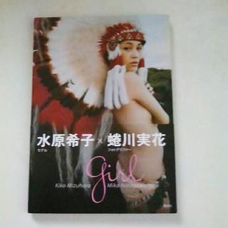 コウダンシャ(講談社)の水原希子写真集♥(アート/エンタメ)