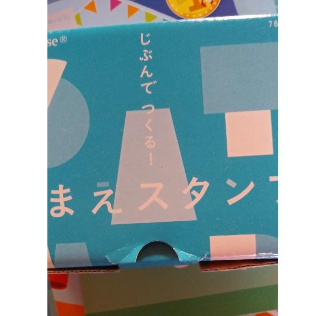 【確認用】こどもちゃれんじすてっぷ9月号付録 キッズ/ベビー/マタニティのおもちゃ(知育玩具)の商品写真