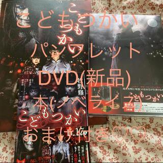 ジャニーズ(Johnny's)のこどもつかい お買い得セット DVD 本 パンフレット フライヤー(日本映画)