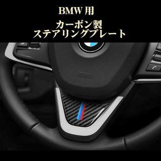 ビーエムダブリュー(BMW)のBMW パーツ ステアリング用 カーボン製プレート 2シリーズ X1等(車種別パーツ)