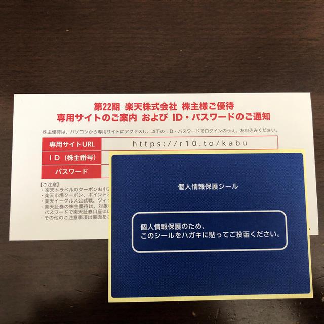 Rakuten(ラクテン)の楽天株主優待 チケットの優待券/割引券(ショッピング)の商品写真