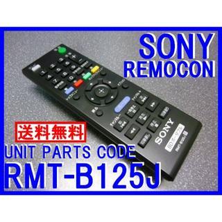 ソニー(SONY)の*RMT-B125J ソニーリモコン(新品)SONY BDP-Z1用リモコン  (ブルーレイプレイヤー)