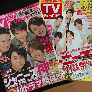 ジャニーズ(Johnny's)のTVガイド 月刊と週刊のセットです。(その他)