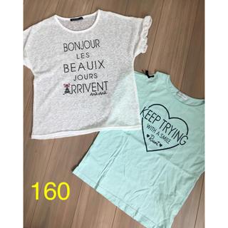 シマムラ(しまむら)の女の子☆Tシャツ 2セット 160(Tシャツ/カットソー)