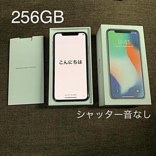 アップル(Apple)のiPhone X 256GB SIMフリー 米国版 シルバー 純正シリコンケース(スマートフォン本体)