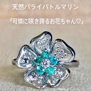 『hatarun様専用です』天然パライバトルマリン 『可憐に咲き誇るお花♡』(リング(指輪))