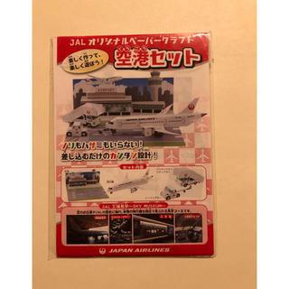 ジャル(ニホンコウクウ)(JAL(日本航空))のJAL ペーパークラフト(模型/プラモデル)