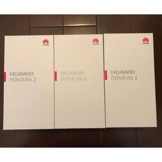 アンドロイド(ANDROID)の新品 未開封 HUAWEI nova lite 2  三色セット(スマートフォン本体)