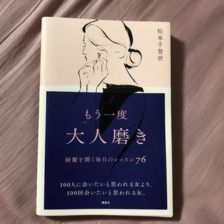 松本千登世 著『もう一度大人磨き 綺麗を開く毎日のレッスン76』