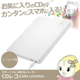アイオーデータ(IODATA)のスマートフォン用CDレコーダー CDレコ CDRI-LU24IXA(その他)