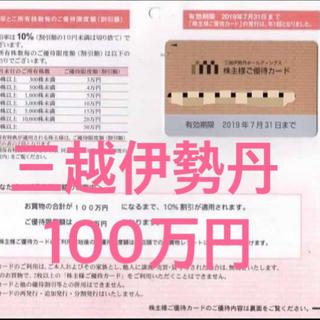 三越 - 三越伊勢丹優待 100万円