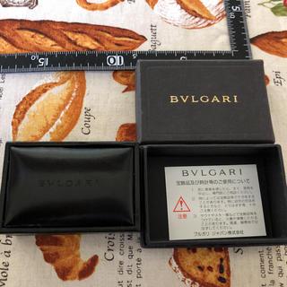 ブルガリ(BVLGARI)のブルガリ 空箱(小物入れ)