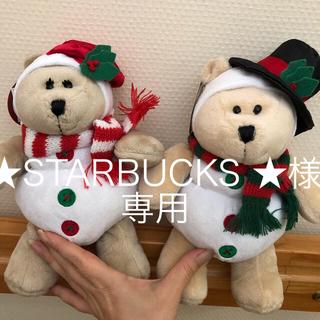 スターバックスコーヒー(Starbucks Coffee)の★STARBUCKS ★様 専用  (ぬいぐるみ)