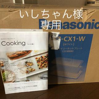 パナソニック(Panasonic)のIH デイリーホットプレート IH調理器(調理機器)