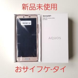 シャープ(SHARP)のAQUOS sense plus  SH-M07 新品未使用 ベージュ(スマートフォン本体)