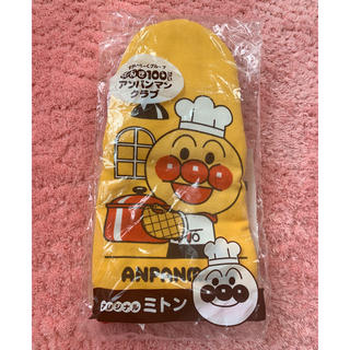 アンパンマン(アンパンマン)の非売品☆アンパンマン クッキング ミトン 鍋つかみ(収納/キッチン雑貨)